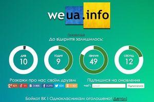 Украинская социальная сеть WEUA.info