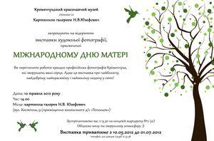 В Кременчуге открылась выставка посвящённая Дню Матери.