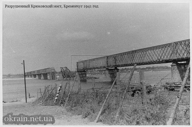 Разрушенный Крюковский мост, Кременчуг 1941 год - фото 851