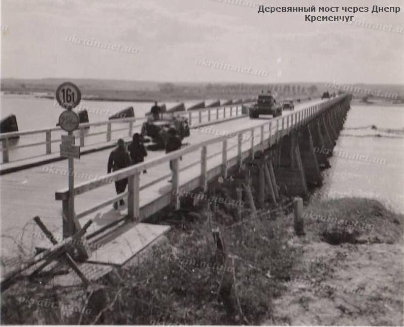 16-ти тонный деревянный мост через Днепр - фото 1606