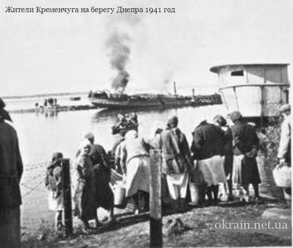 Жители Кременчуга на берегу Днепра 1941 год - фото 859