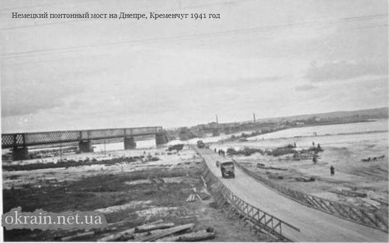 Немецкий понтонный мост на Днепре, Кременчуг 1941 год - фото 860