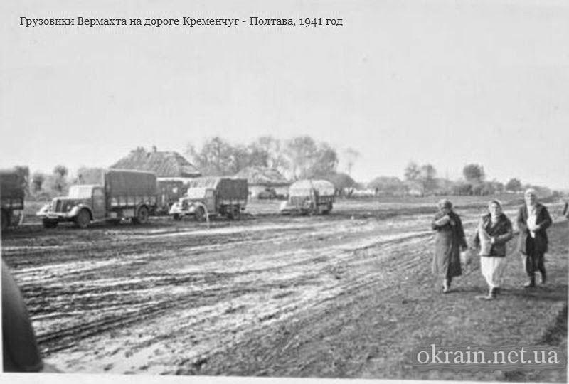 Грузовики Вермахта на дороге Кременчуг - Полтава, 1941 год - фото 861