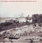 Берег Днепра в захваченном войсками Вермахта Кременчуге 1941 год - фото 858