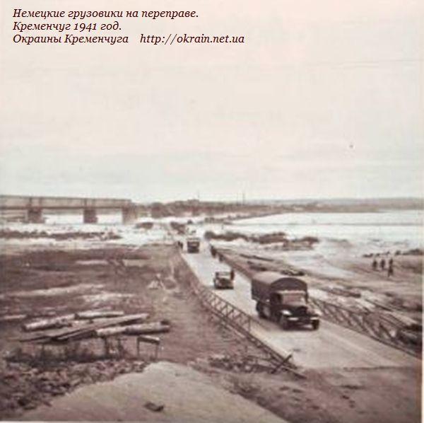 Немецкие грузовики на переправе. Кременчуг 1941 год. - фото 945