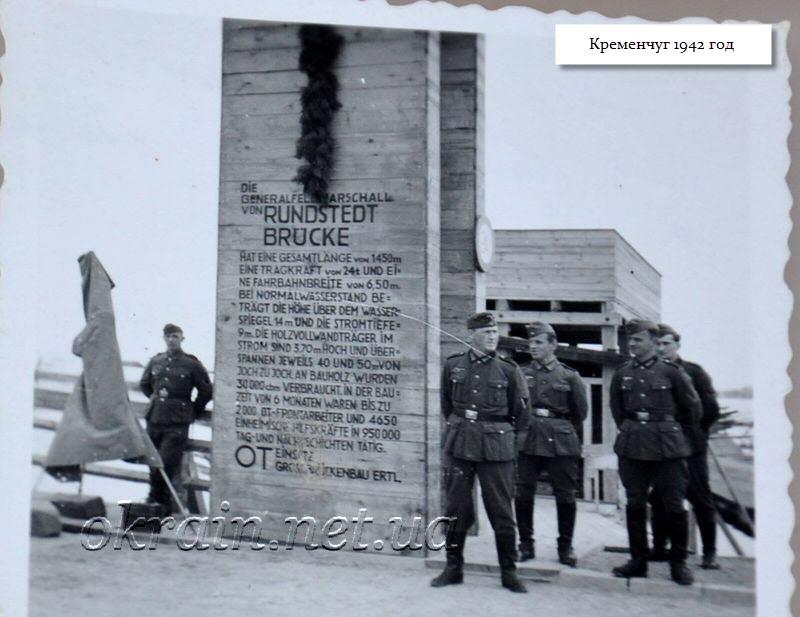 Rundstedt-Brucke. Кременчуг 1942 год. - фото 947