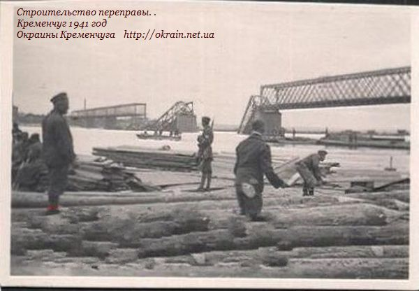 Строительство переправы. Кременчуг 1941 год - фото 850