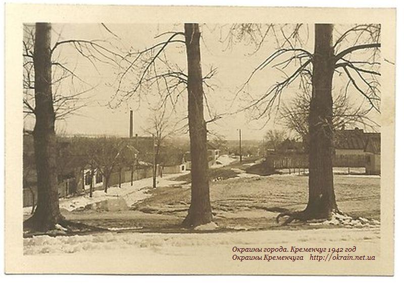 Окраины города. Кременчуг 1942 год - фото 853
