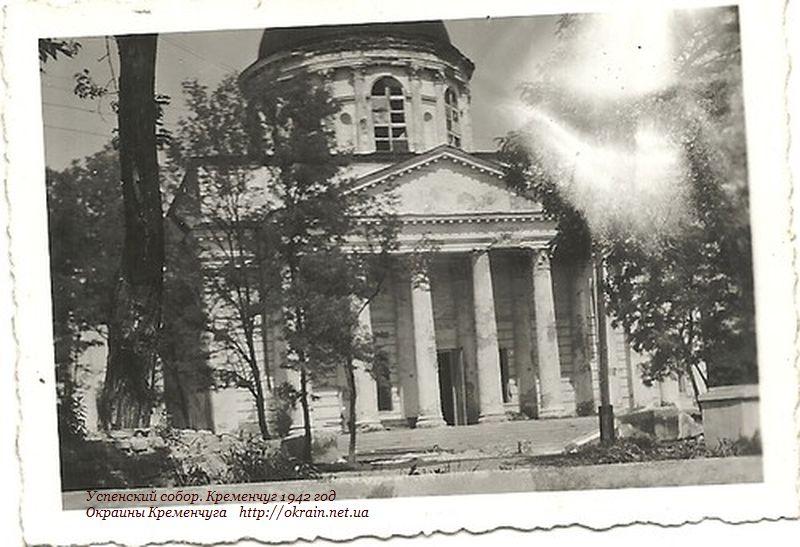Успенский собор в Кременчуге. 1941-1942 года.
