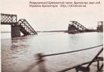 Разрушенный Крюковский мост. Кременчуг 1941 год. - фото 946