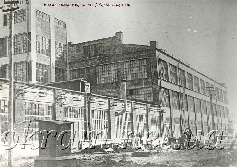 Кременчугская суконная фабрика. 1943 год. - фото 1145