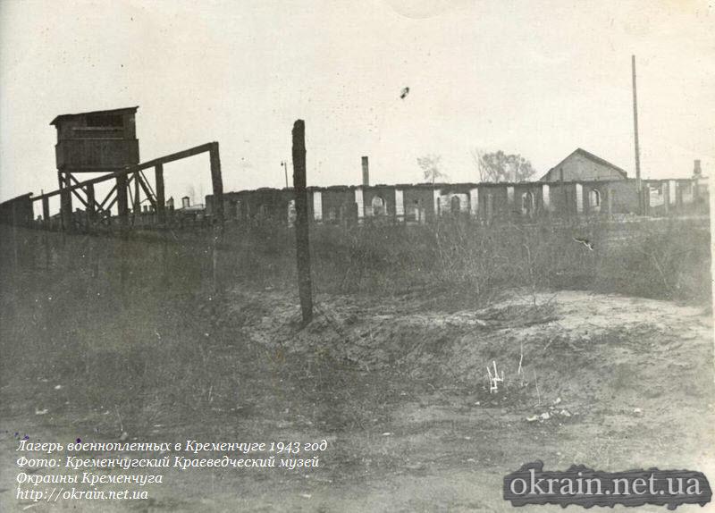 Лагерь военнопленных в Кременчуге