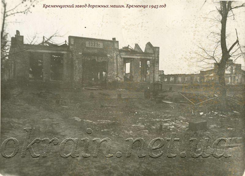 Кременчугский завод дорожных машин. 1943 год