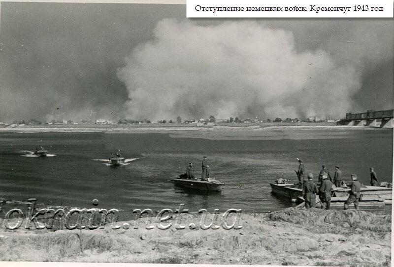 Немецкие лодки покидают Кременчуг. 1943 год. - фото 1358