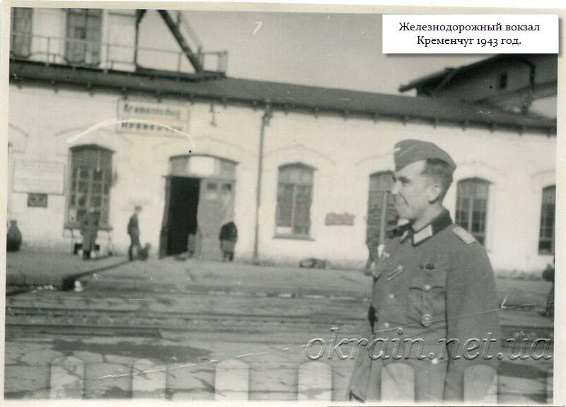 Железнодорожный вокзал. Кременчуг 1943 год - фото 1361