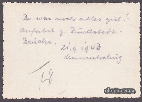 Выезд на Rundstedt-Brucke через Днепр. 1943 год - обратная сторона фото