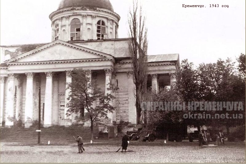 Успенский собор Кременчуг 1943 год - фото № 1819