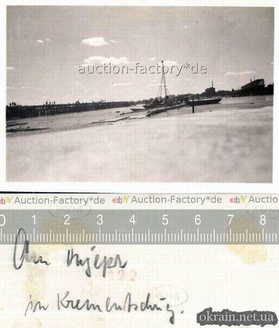 Кременчуг 1941 год. фото возле реки - фото 68