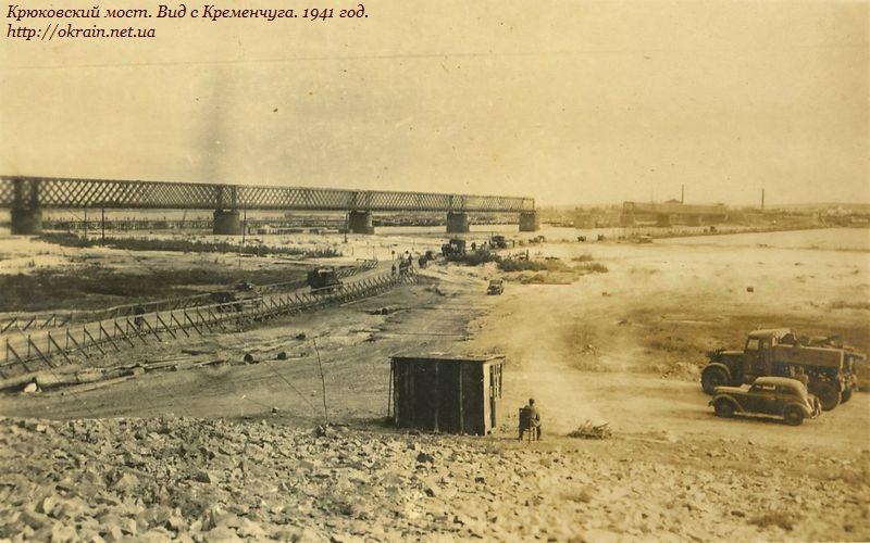 Крюковский мост. Вид с Кременчуга. 1941 год - фото 1107