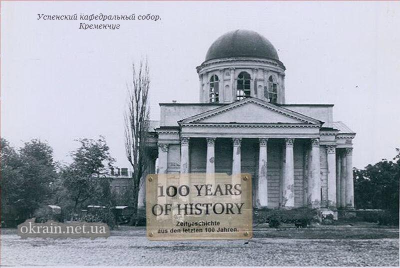 Успенский  кафедральный собор в Кременчуге