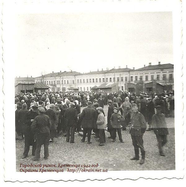 Городской рынок. Кременчуг 1942 год - фото 856