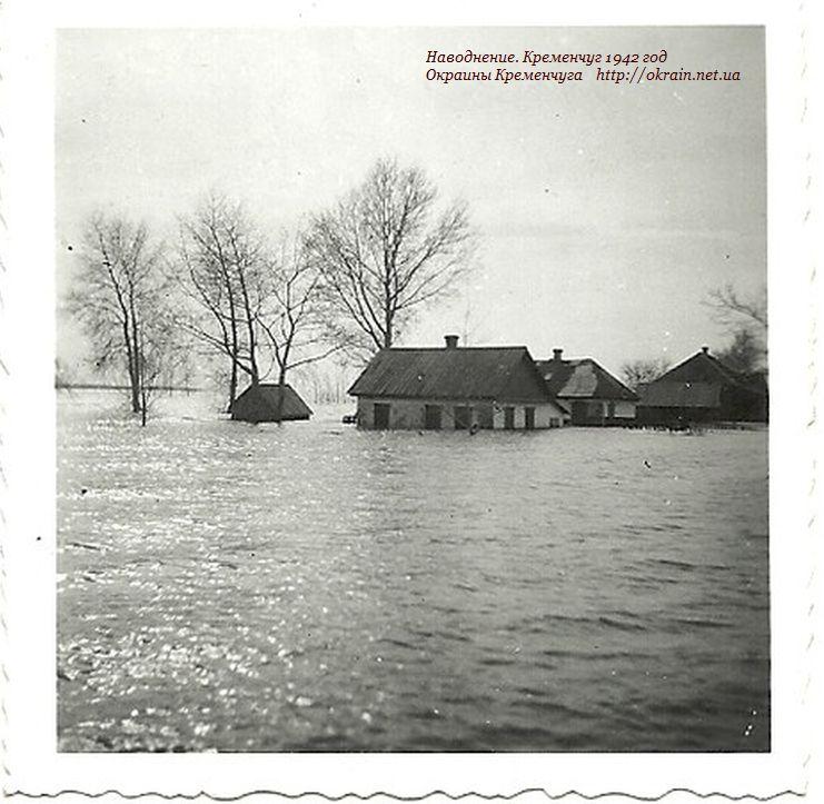 Наводнение. Кременчуг 1942 год - фото 958