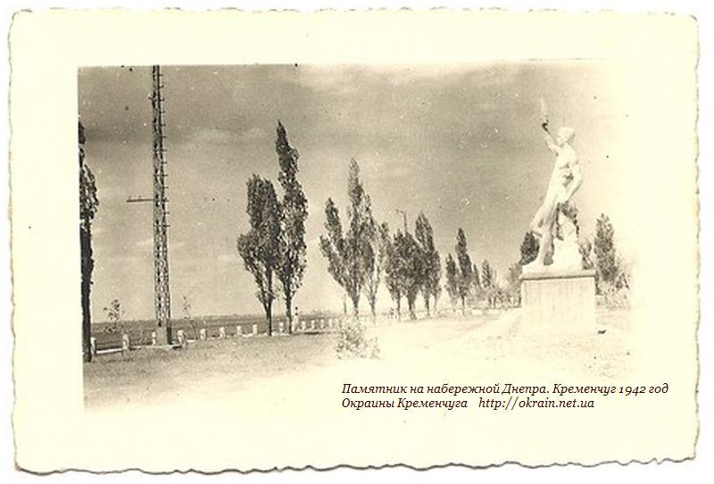 Памятник на набережной Днепра. Кременчуг 1942 год - фото 959