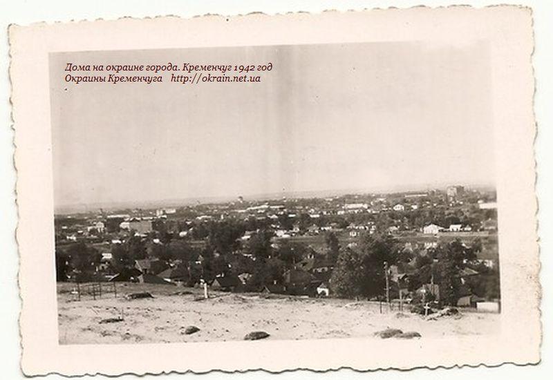 Дома на окраине города. Кременчуг 1942 год - фото 960