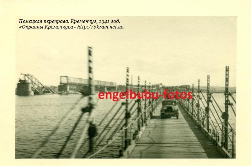 Немецкая переправа. Кременчуг, 1941 год. - фото 1002