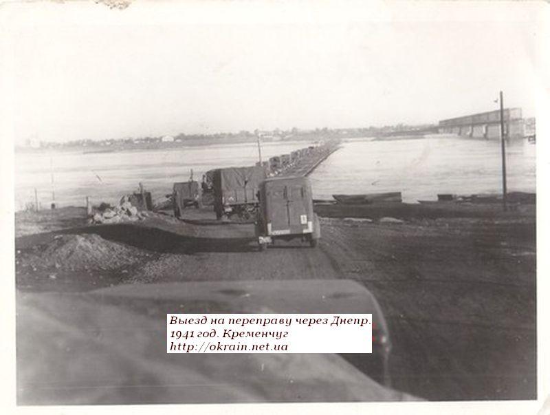 Выезд на переправу через Днепр. Кременчуг 1941 год
