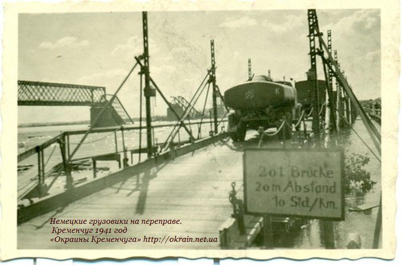 Немецкие грузовики на переправе. Кременчуг 1941 год - фото 979