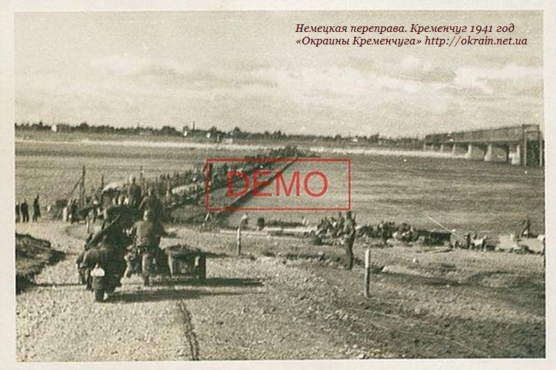 Немецкая переправа. Кременчуг 1941 год - фото 984