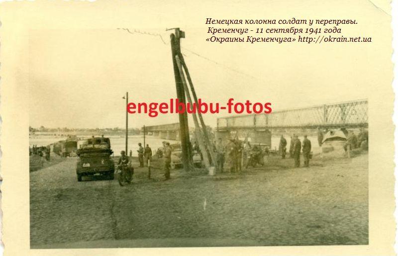 Немецкая колонна солдат у переправы. Кременчуг 1941 год - фото 993