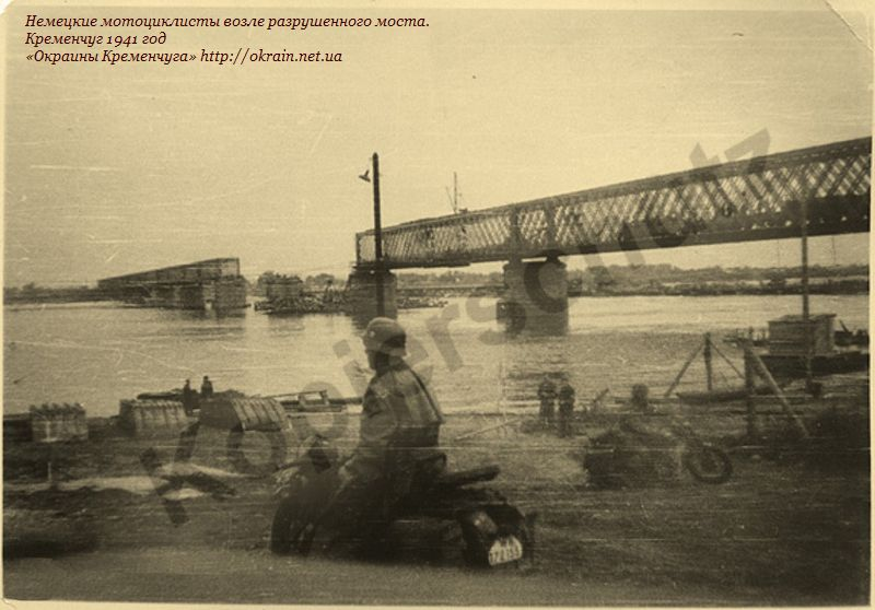 Немецкие мотоциклисты возле разрушенного моста. Кременчуг 1941 год. - фото 1020