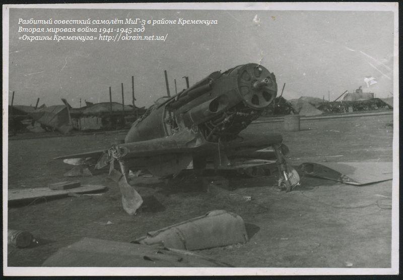 Разбитый советский самолёт МиГ-3 в районе Кременчуга - фото 1022