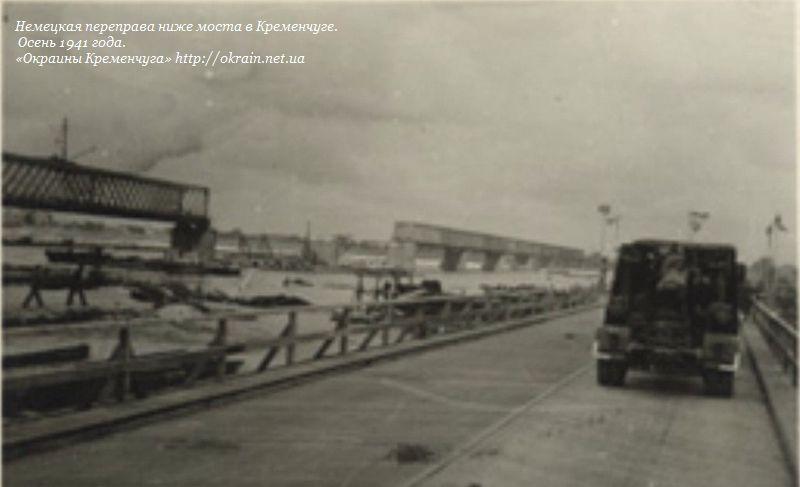 Немецкая переправа ниже моста в Кременчуге. Осень 1941 года. - фото 1024