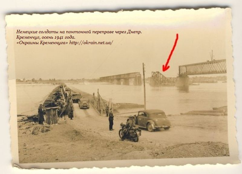 Немецкая пехота на понтонной переправе. Кременчуг 1941 год - фото 1033