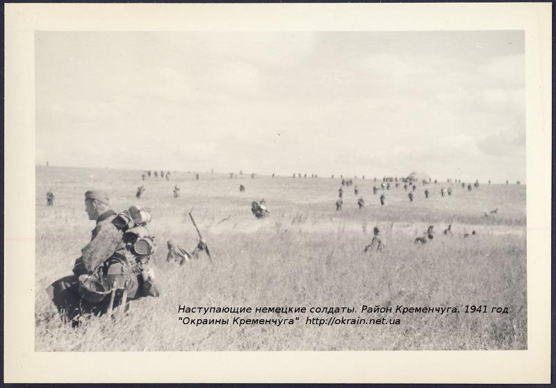 Наступление немецких солдат. Район Кременчуга. 1941 год - фото 1040