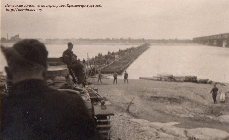 Немецкие солдаты на переправе. Кременчуг 1941 год.