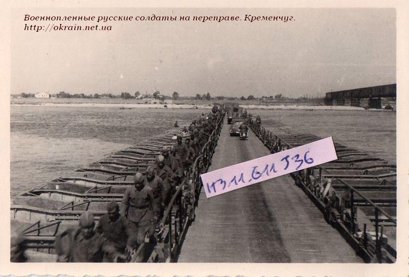 Военнопленные русские солдаты на переправе. Кременчуг, 1941 год. - фото 1088