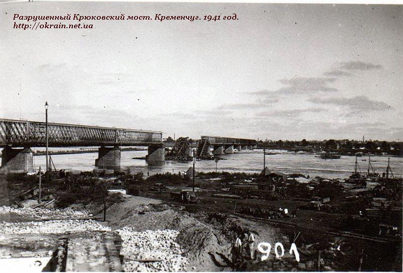 Разрушенный Крюковский мост. Кременчуг - фото 1117