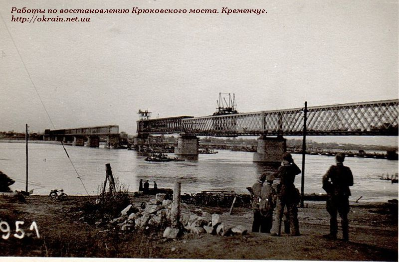 Работы по восстановлению Крюковского моста. Кременчуг 1941 год
