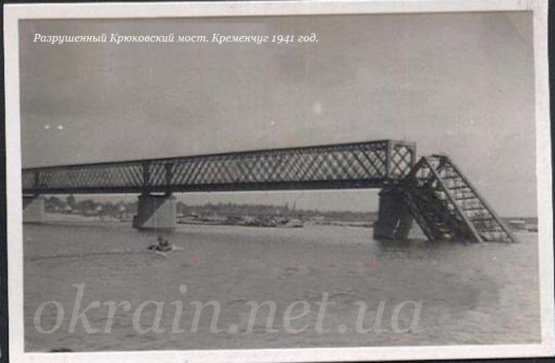 Разрушенный Крюковский мост. Кременчуг 1941 год - 1125