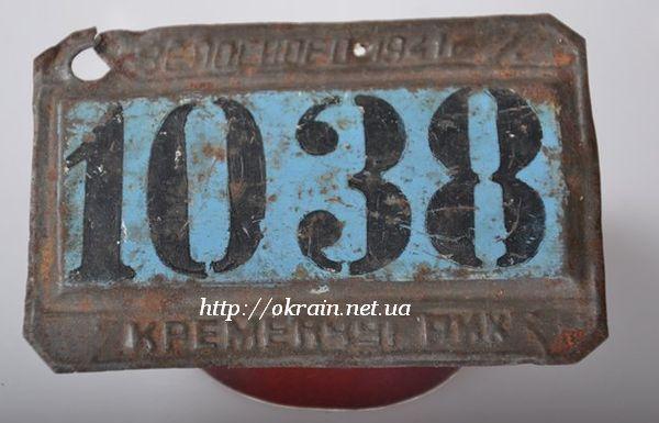 Велосипедный номерной знак. Кременчуг 1941 год. - фото 1132