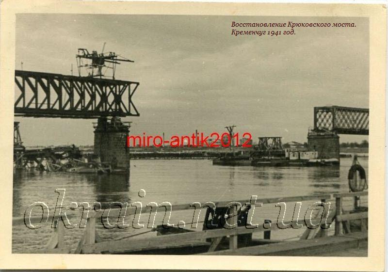 Восстановление Крюковского моста. Кременчуг 1941 год - фото 1159