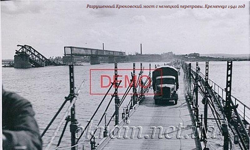 Разрушенный Крюковский мост. Кременчуг 1941 год. - фото 1148
