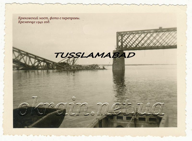 Крюковский мост, фото с переправы. Кременчуг 1941 год. - фото 1154