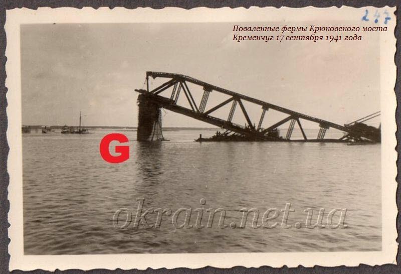 Поваленные фермы Крюковского моста. Кременчуг. - фото 1167