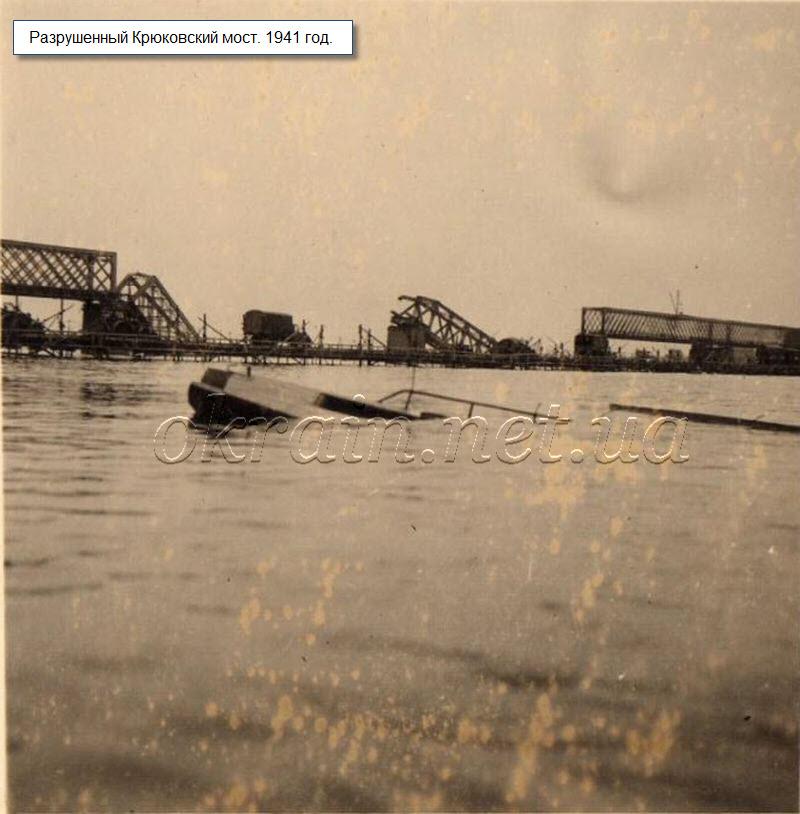 Разрушенный Крюковский мост - фото 1181