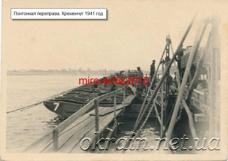 Понтонная переправа. Кременчуг 1941 год. - фото 1182